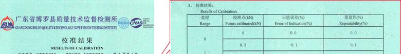 力学仪器计量证书报告结果页