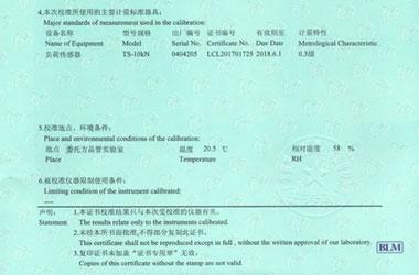 力学仪器计量证书报告说明页图片