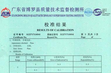 力学仪器计量证书报告结果页图片