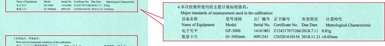 力学仪器校准证书报告说明页