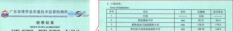 力学仪器校准证书报告结果页