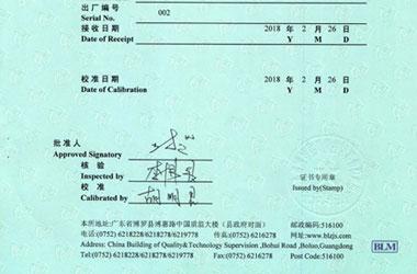 力学仪器校准证书报告首页图片