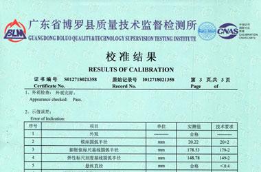 力学仪器校准证书报告结果页图片