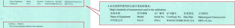 时间频率仪器计量证书报告说明页