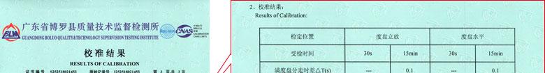 时间频率仪器计量证书报告结果页