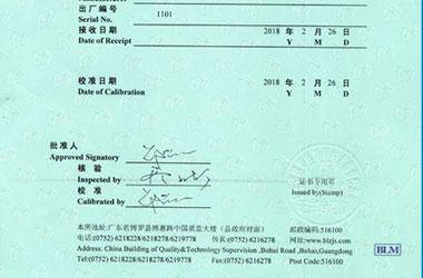 时间频率仪器计量证书报告首页图片