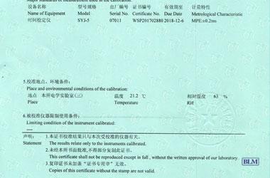 时间频率仪器计量证书报告说明页图片