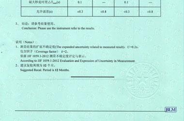 时间频率仪器计量证书报告结果页图片