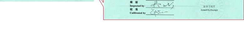 时间频率仪器校准证书报告首页
