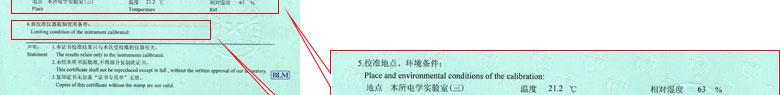 时间频率仪器校准证书报告说明页
