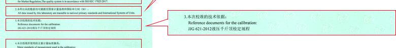 千斤顶检定校准证书报告说明页