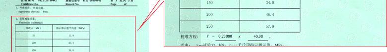 千斤顶检定校准证书报告结果页
