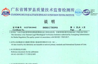 千斤顶检定校准证书报告说明页图片