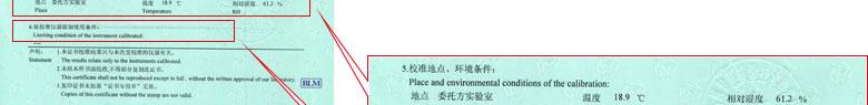 热工仪器检定证书报告说明页