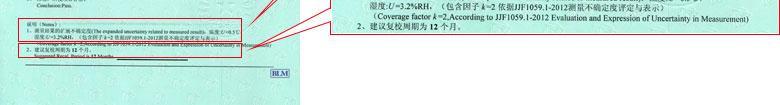 热工仪器检定证书报告结果页