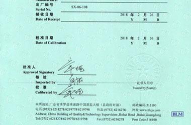 热工仪器检定证书报告首页图片