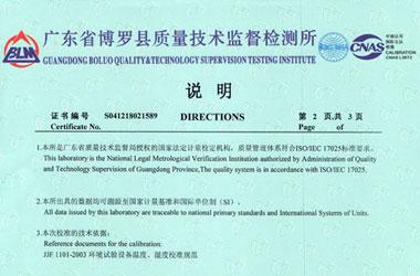 热工仪器检定证书报告说明页图片