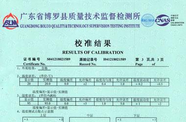 热工仪器检定证书报告结果页图片