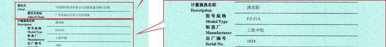 热工仪器校准证书报告首页