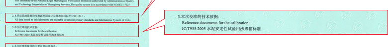 热工仪器校准证书报告说明页