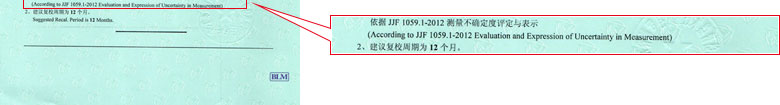热工仪器校准证书报告结果页