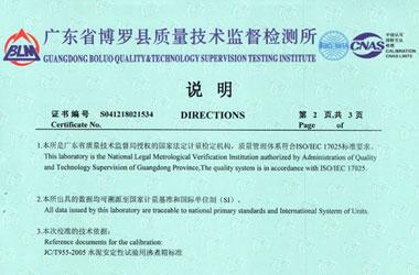 热工仪器校准证书报告说明页图片