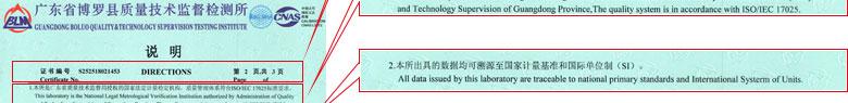 声学仪器校准证书报告说明页