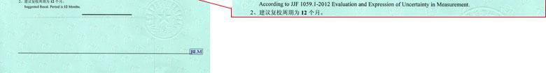声学仪器校准证书报告结果页