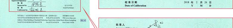 铁路试验仪器检定证书报告首页