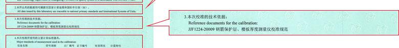 铁路试验仪器检定证书报告说明页