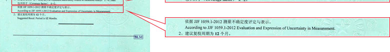 铁路试验仪器检定证书报告结果页