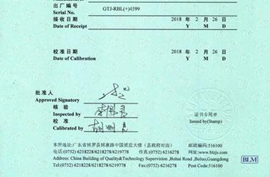 铁路试验仪器检定证书报告首页图片