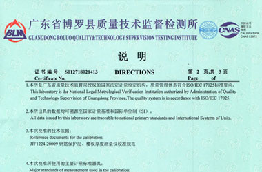 铁路试验仪器检定证书报告说明页图片
