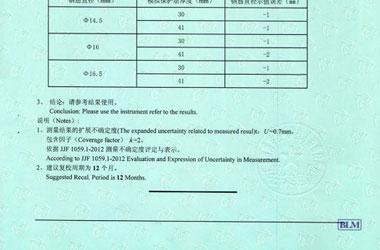 铁路试验仪器检定证书报告结果页图片