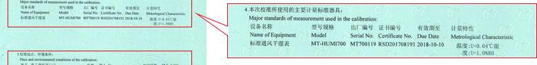 温度仪器计量证书报告说明页
