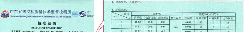 温度仪器计量证书报告结果页