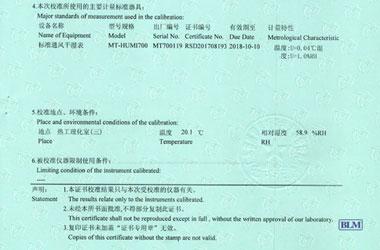 温度仪器计量证书报告说明页图片