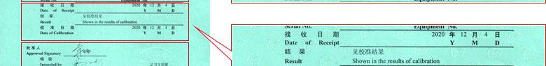 污水流量计校准证书报告首页