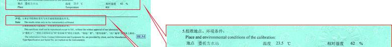 污水流量计校准证书报告说明页