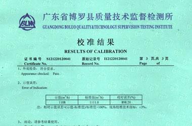 污水流量计校准证书报告结果页图片
