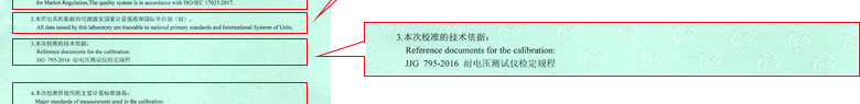 无线电仪器计量证书报告说明页
