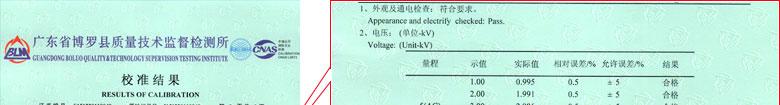 无线电仪器计量证书报告结果页