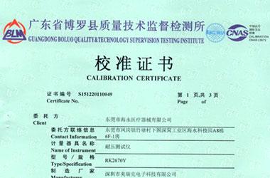 无线电仪器计量证书报告首页图片