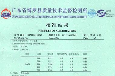 无线电仪器计量证书报告结果页图片