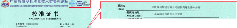 医疗仪器检定证书报告首页