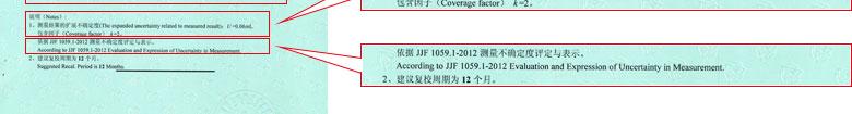 医疗仪器检定证书报告结果页