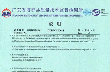 医疗仪器检定证书报告说明页图片