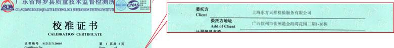 医疗仪器设备检定证书报告首页