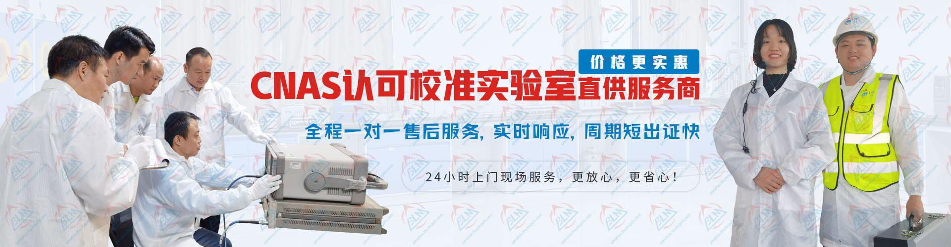 CNAS认可校准实验室直供服务商