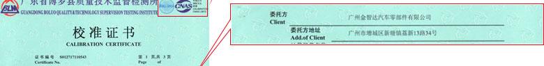 制造业仪器检定证书报告首页